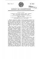 Патент 5823 Устройство для метания водяной струи, соединенной с источником электрического тока