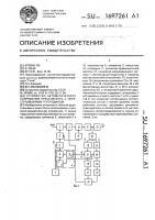 Патент 1697261 Устройство автоматического сопряжения преселектора с перестраиваемым гетеродином