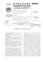 Патент 309857 Воздушно-трелевочная уст.лновка