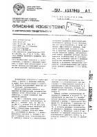 Патент 1537945 Привод запорного элемента трубопровода