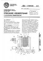 Патент 1700530 Устройство для обработки фотоматериалов