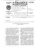 Патент 727385 Устройство для сварки продольных швов обечаек