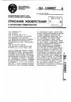 Патент 1164027 Стенд для сборки и сварки металлоконструкций