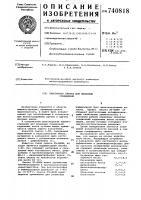 Патент 740818 Пластичная смазка для пищевых соединений
