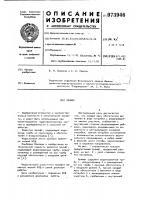 Патент 973946 Эрлифт