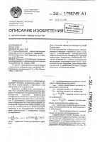 Патент 1798749 Способ вибросейсмической разведки