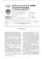 Патент 169910 Дреноукладчик