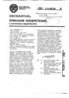 Патент 1110576 Устройство для дуговой сварки