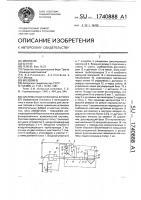 Патент 1740888 Система подачи воздуха в топку