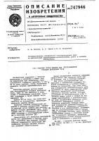 Патент 747946 Рабочий орган машины для бестраншейной укладки дренажных труб
