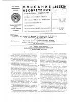 Патент 682526 Способ получения зольных дитиофосфатных присадок к моторным маслам