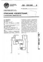Патент 1081368 Насос с низкопотенциальным тепловым приводом