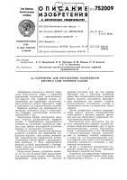 Патент 752009 Устройство для определения осушенности верхнего слоя торфяной залежи