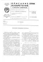 Патент 331166 Подземное хранилище материала