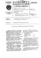 Патент 763455 Смазка для холодной обработки металлов давлением