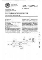 Патент 1732473 Устройство защиты от импульсных помех