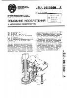 Патент 1010360 Механизм для прерывистого вращения рабочего объекта