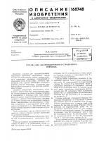 Патент 168748 Стрелка для железнодорожного стрелочногоперевода