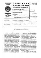 Патент 902789 Устройство для разгрузки шлама