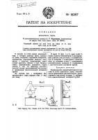Видоизменение охарактеризованного в патенте по заяв. свид. № 15997 кузнечного горна