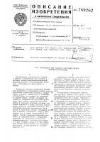 Патент 789262 Устройство для сборки и дуговой сварки металлоконструкций