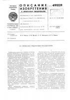 Патент 491039 Стенд для градуировки расходомеров