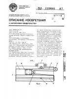 Патент 1339001 Установка для автоматической дуговой сварки