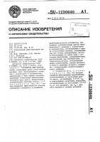 Патент 1230640 Устройство для очистки газов