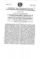 Патент 15434 Способ получения азоткрасителей