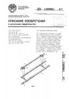 Патент 1369961 Канатная подвесная дорога