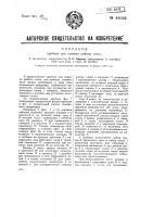 Патент 46059 Прибор для поверки работы сопел