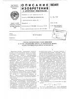 Патент 183411 Способ определения углов девиации
