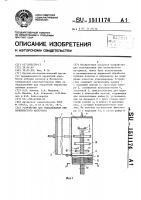 Патент 1511174 Устройство для упаковывания кип волокнистого материала