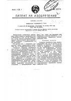 Патент 12273 Генератор переменного тока