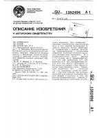 Патент 1382494 Способ флотации несульфидных руд