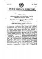 Патент 27611 Огневой калорифер для воспроизведения в сушилках многократной циркуляции воздуха