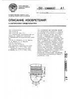 Патент 1366837 Устройство для загрузки тиглей