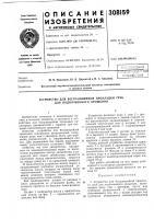 Патент 308159 Устройство для бестраншейной прокладки труб для подпочвенного орошения