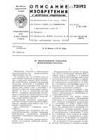 Патент 731193 Многоходовой трубчатый воздухоподогреватель