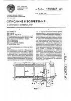 Патент 1733347 Грузоподъемник крана-штабелера