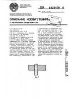 Патент 1222470 Способ получения сварных соединений труб с трубными решетками
