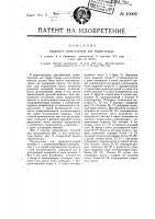 Патент 10005 Канатный транспортер для торфа сырца
