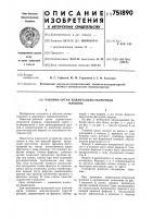 Патент 751890 Рабочий орган подметально-уборочной машины