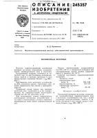 Патент 245357 Полимерный материал