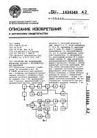 Патент 1434548 Устройство для распознавания импульсных сигналов с внутриимпульсной модуляцией