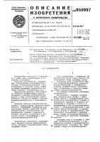 Патент 950997 Котлоагрегат