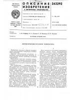 Патент 243292 Автоматический регулятор температуры