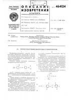 Патент 464124 Способ получения дисперсного азокрасителя