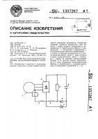 Патент 1357267 Устройство для электроснабжения железнодорожного вагона