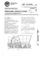 Патент 1216349 Машина для сбора фрезерного торфа из расстила